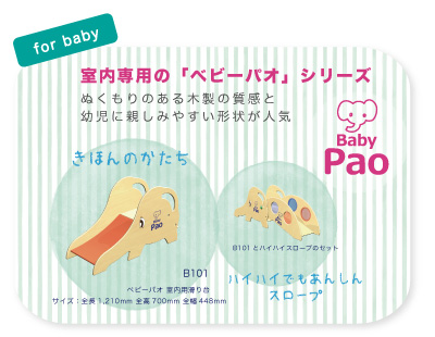 product-baby